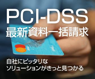 PCI-DSS 最新資料一括請求