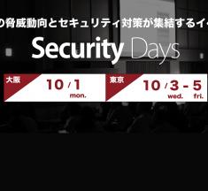 Security Week 2018 開催のお知らせ【大阪 / 東京】